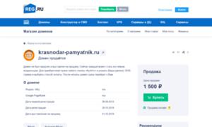Krasnodar-pamyatnik.ru thumbnail