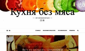 Kuhnja-bez-mjasa.ru thumbnail