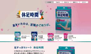 Kyusokujikan.lion.co.jp thumbnail