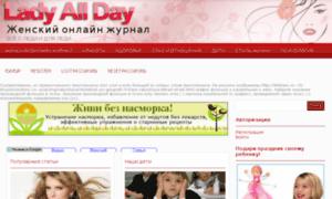 Lady-all-day.ru thumbnail