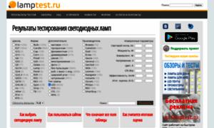 Lamptest.ru thumbnail