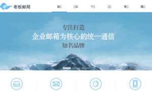 Laobanmail.cn thumbnail