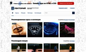 Lectoriy.mipt.ru thumbnail