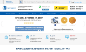 Legeartis-don.ru thumbnail