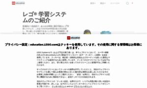 Legoeducation.jp thumbnail