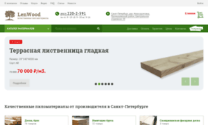 Lenwood.ru thumbnail