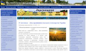 Lepetykha-rda.gov.ua thumbnail