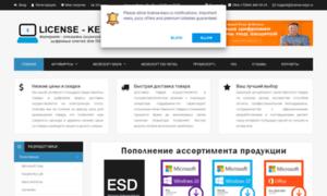 License-keys.ru thumbnail