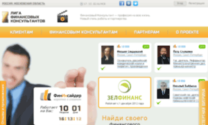 Ligafinkonov.ru thumbnail