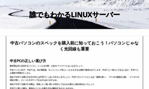 Linuxserver.jp thumbnail