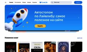 Livelib.ru thumbnail
