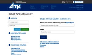 Lk.atvc.ru thumbnail