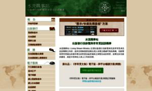 Lsmchinese.org thumbnail