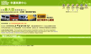 Luckynumber.com.hk thumbnail