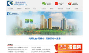 Luqiao.zjol.com.cn thumbnail