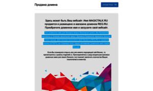 Magictalk.ru thumbnail