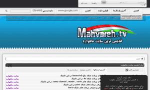 Mahvareh.farsi1.us thumbnail