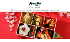Manyouken.co.jp thumbnail