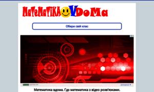 Matematika-doma.org thumbnail