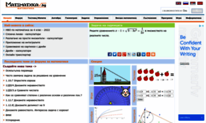 Matematika.bg thumbnail