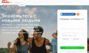 Mates.ru thumbnail