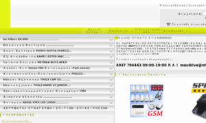 Maxdrive.gr thumbnail