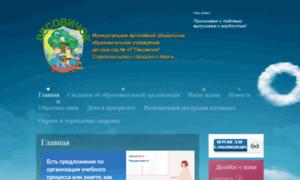 Mdou47st.bel31.ru thumbnail