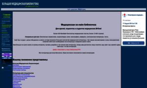 Med-lib.ru thumbnail
