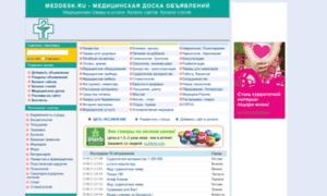 Meddesk.ru thumbnail