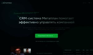 Megaplan.ru thumbnail