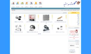 Mehvar.com thumbnail