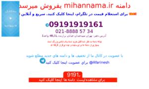 Mihannama.ir thumbnail