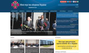 Mil.gov.ua thumbnail