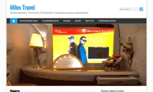 Milestravel.ru thumbnail