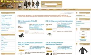 Militarytoys.ru thumbnail