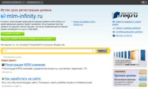 Mlm-infinity.ru thumbnail