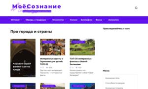 Moesoznanye.ru thumbnail