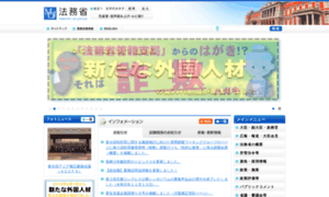 Moj.go.jp thumbnail