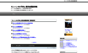 Monster-hunter4.sblo.jp thumbnail