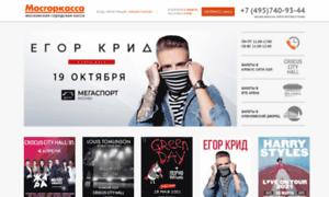 Mosgorkassa.ru thumbnail
