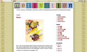 Motivation-life.pp.ua thumbnail