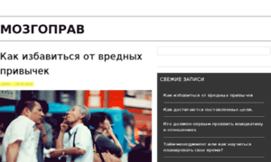 Mozgopraw.ru thumbnail