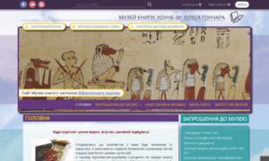 Museum.lib.kherson.ua thumbnail