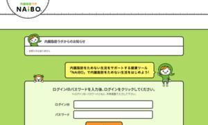 Naibo.jp thumbnail