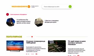 Nashabashnya.ru thumbnail