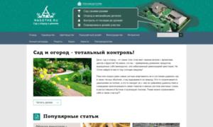 Nasotke.ru thumbnail