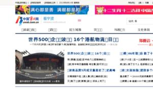 Nbnews.cnnb.com.cn thumbnail
