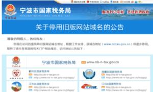Nbtax.gov.cn thumbnail