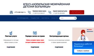 Ndgb.ru thumbnail