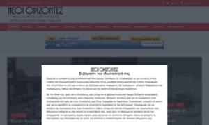 Neoiorizontes.gr thumbnail